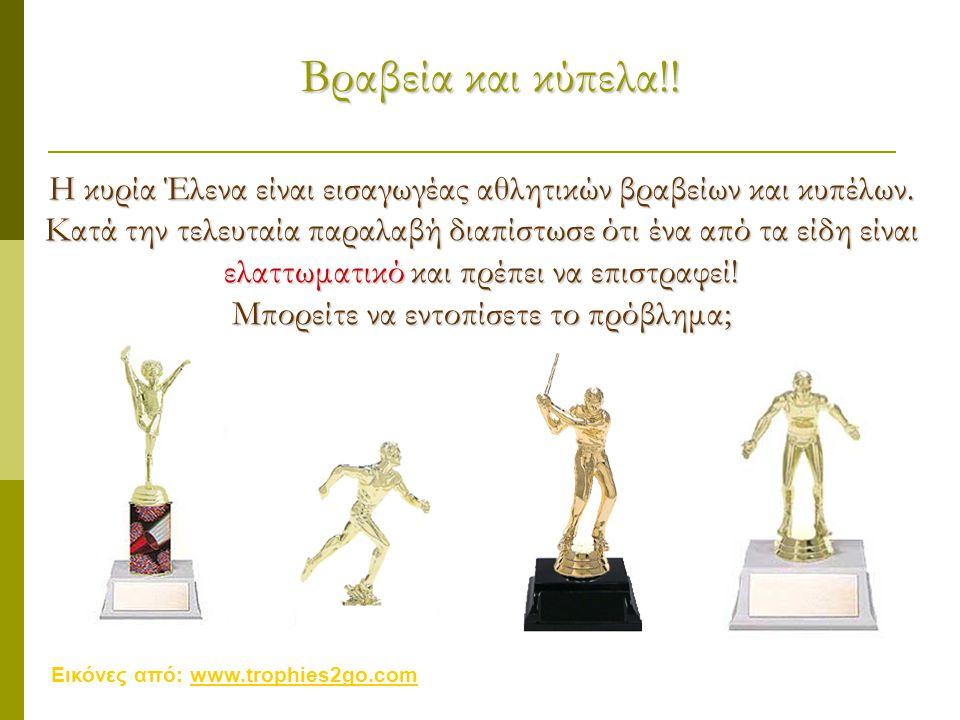 Βραβεία και κύπελα!!
