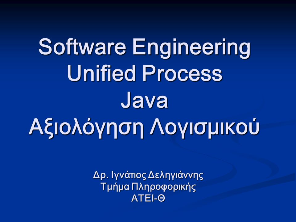 Software Engineering Unified Process Java Αξιολόγηση Λογισμικού