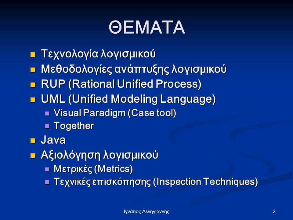 ΘΕΜΑΤΑ Τεχνολογία λογισμικού Μεθοδολογίες ανάπτυξης λογισμικού