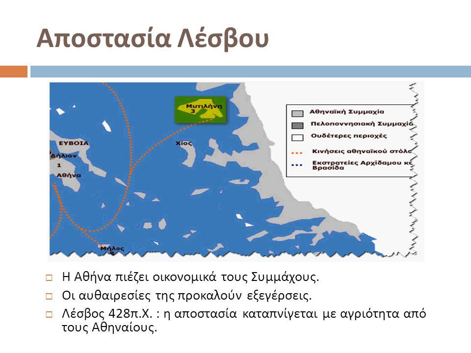 Αποστασία Λέσβου Η Αθήνα πιέζει οικονομικά τους Συμμάχους.