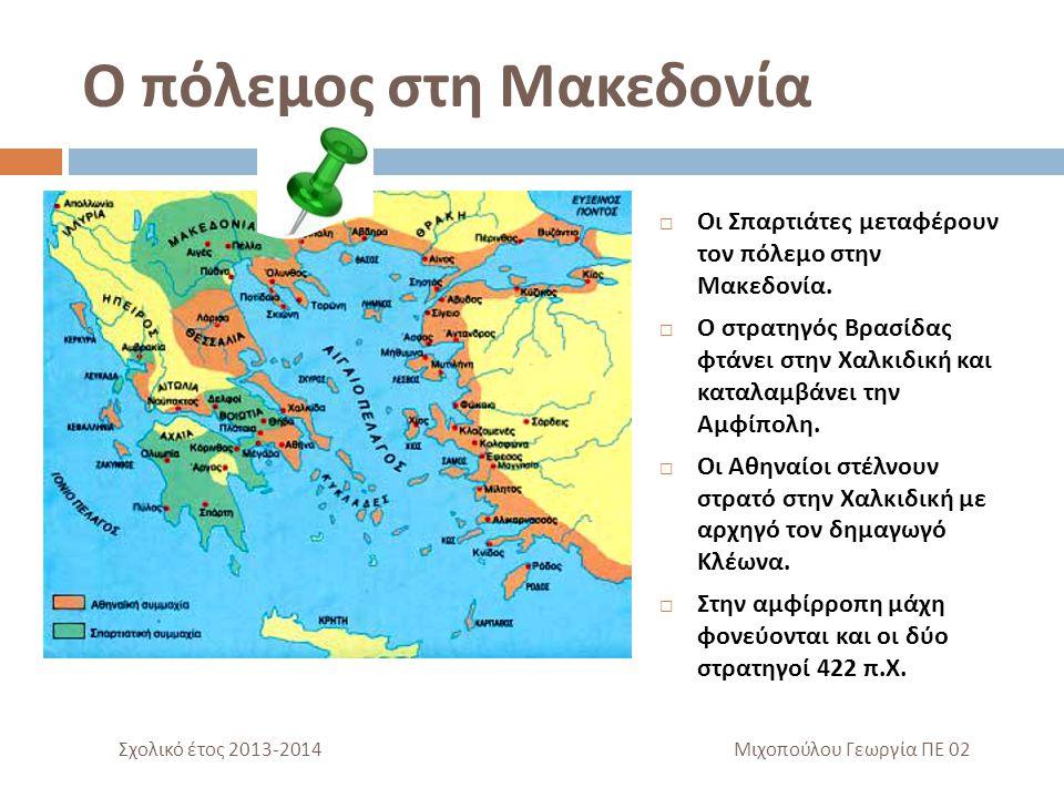 Ο πόλεμος στη Μακεδονία