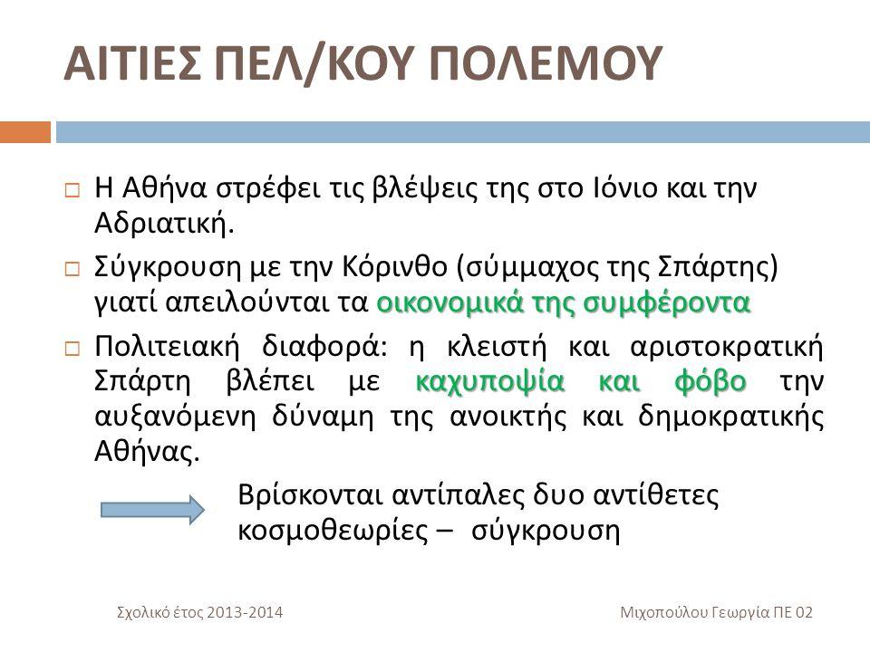 ΑΙΤΙΕΣ ΠΕΛ/ΚΟΥ ΠΟΛΕΜΟΥ