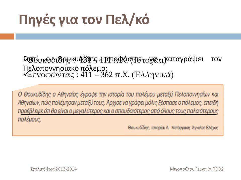 Πηγές για τον Πελ/κό Θουκυδίδης : 431 – 411 π.Χ. (Ἰστορίαι)