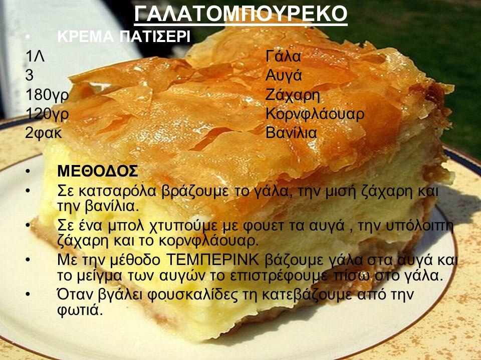 ΓΑΛΑΤΟΜΠΟΥΡΕΚΟ ΚΡΕΜΑ ΠΑΤΙΣΕΡΙ 1Λ Γάλα 3 Αυγά 180γρ Ζάχαρη