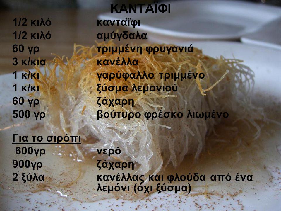 ΚΑΝΤΑΪΦΙ 1/2 κιλό κανταΐφι 1/2 κιλό αμύγδαλα 60 γρ τριμμένη φρυγανιά