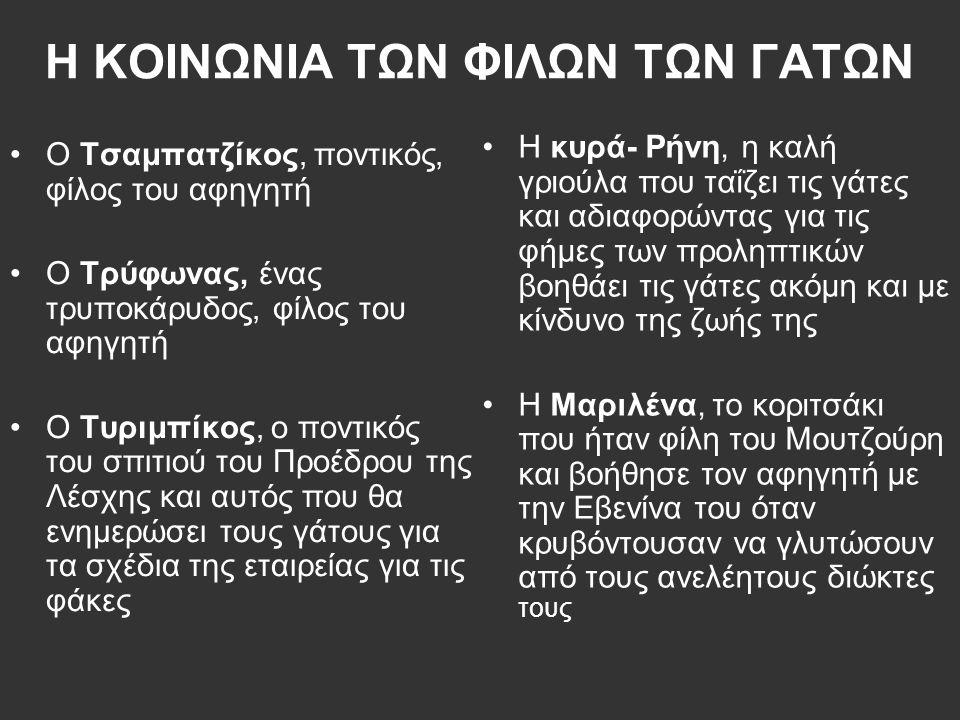 Η ΚΟΙΝΩΝΙΑ ΤΩΝ ΦΙΛΩΝ ΤΩΝ ΓΑΤΩΝ