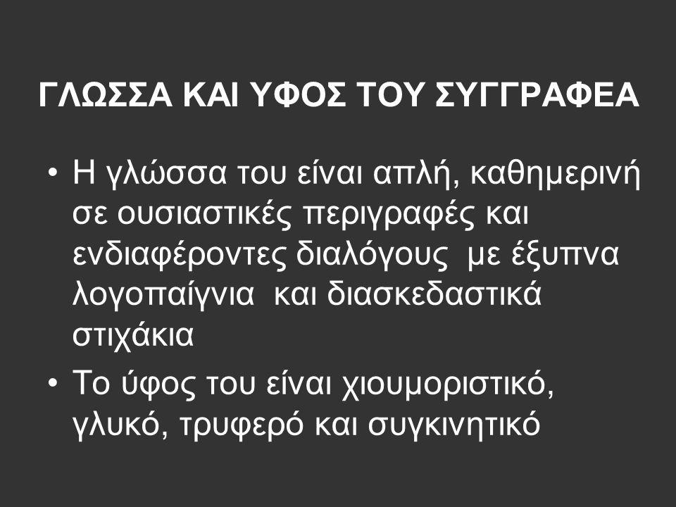ΓΛΩΣΣΑ ΚΑΙ ΥΦΟΣ ΤΟΥ ΣΥΓΓΡΑΦΕΑ