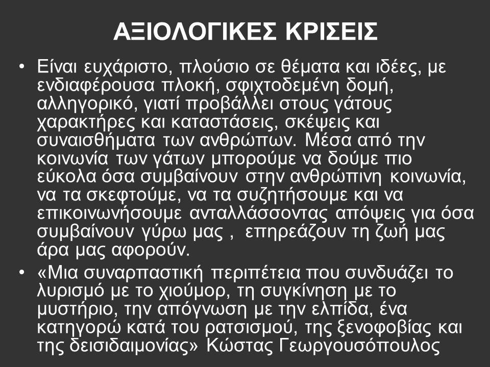 ΑΞΙΟΛΟΓΙΚΕΣ ΚΡΙΣΕΙΣ