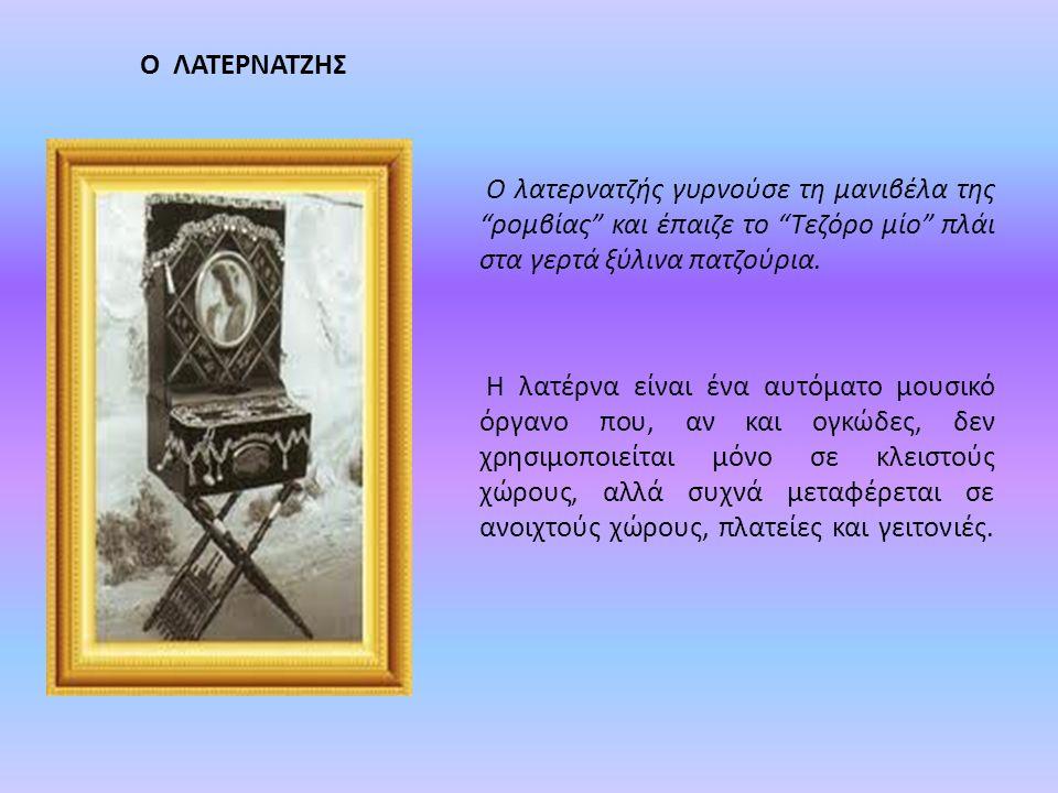 Ο ΛΑΤΕΡΝΑΤΖΗΣ