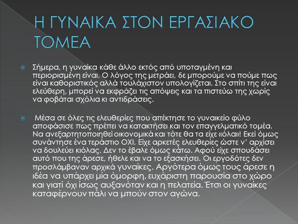 Η ΓΥΝΑΙΚΑ ΣΤΟΝ ΕΡΓΑΣΙΑΚΟ ΤΟΜΕΑ