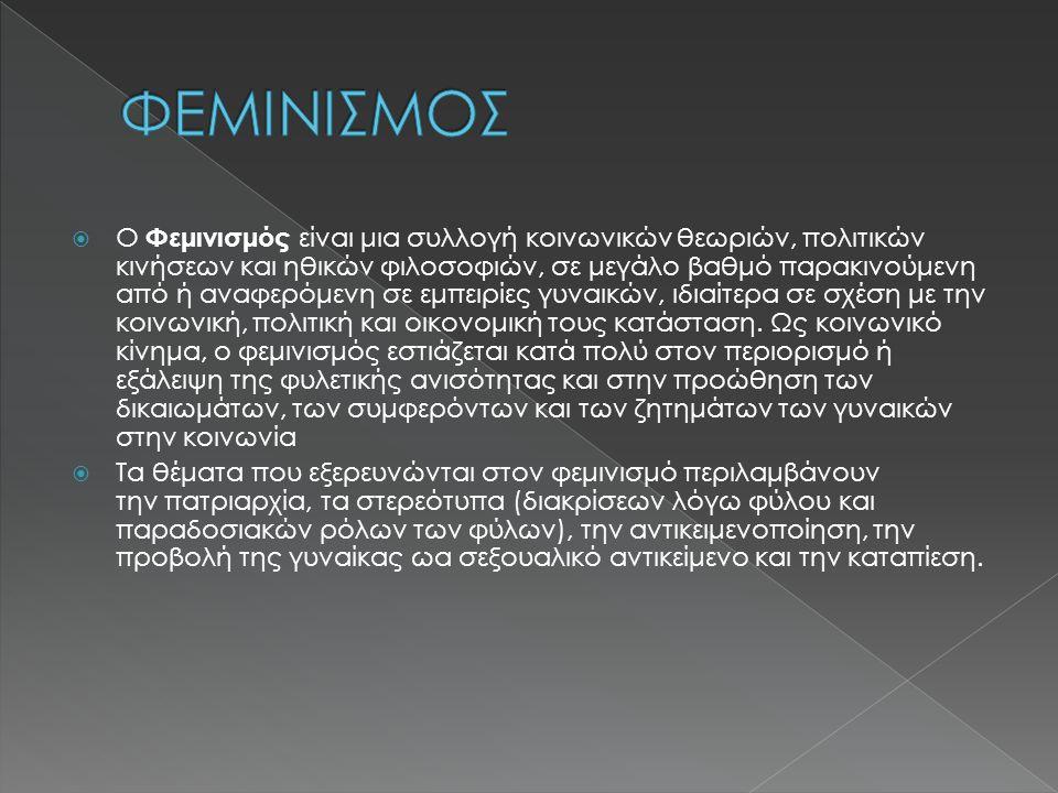 ΦΕΜΙΝΙΣΜΟΣ