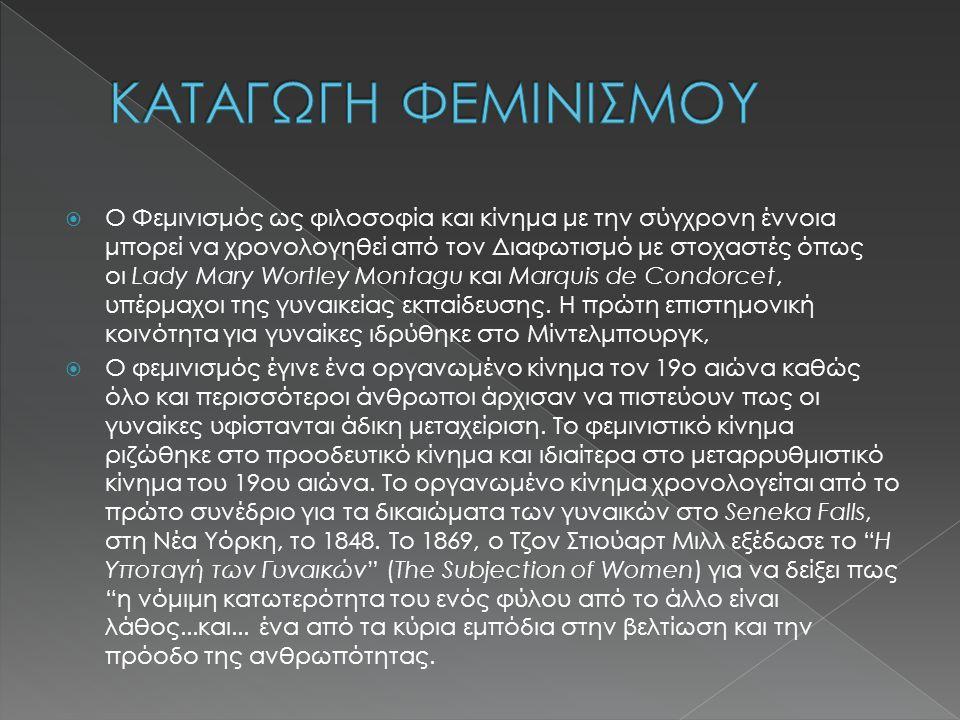 ΚΑΤΑΓΩΓΗ ΦΕΜΙΝΙΣΜΟΥ