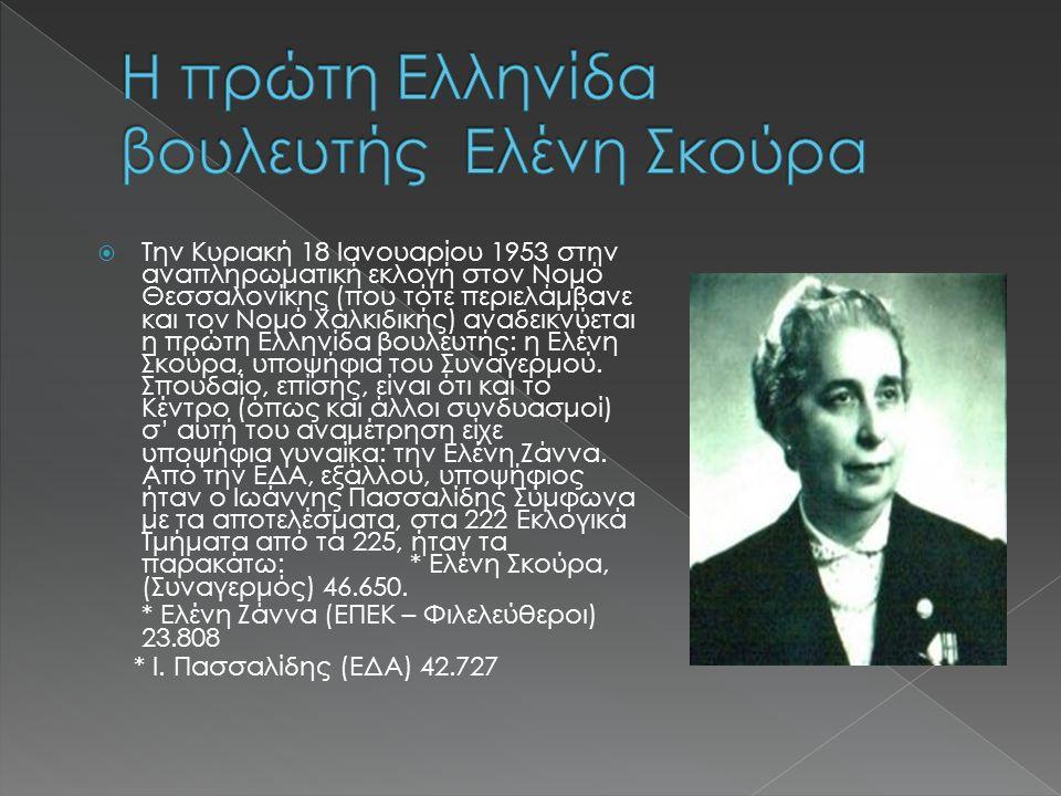 H πρώτη Ελληνίδα βουλευτής Ελένη Σκούρα