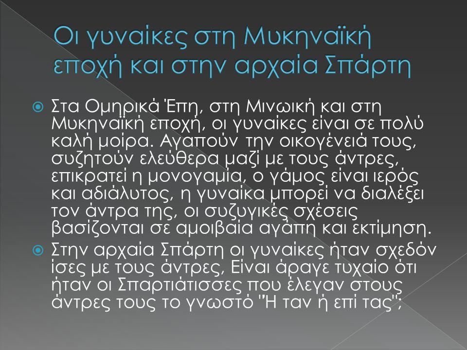 Οι γυναίκες στη Μυκηναϊκή εποχή και στην αρχαία Σπάρτη
