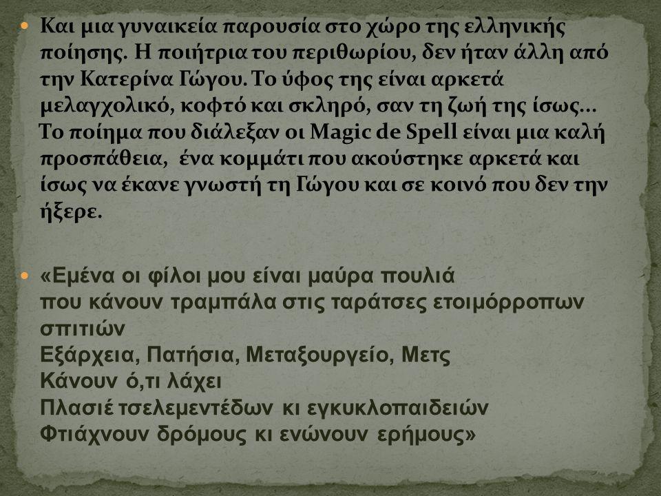 Και μια γυναικεία παρουσία στο χώρο της ελληνικής ποίησης