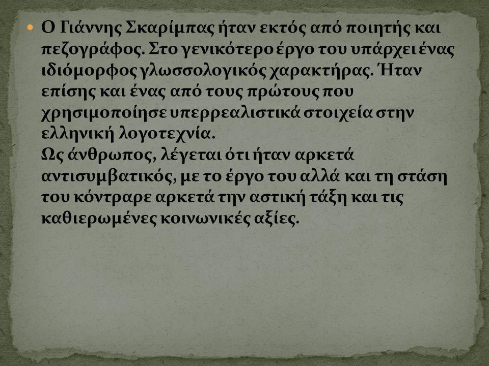 Ο Γιάννης Σκαρίμπας ήταν εκτός από ποιητής και πεζογράφος