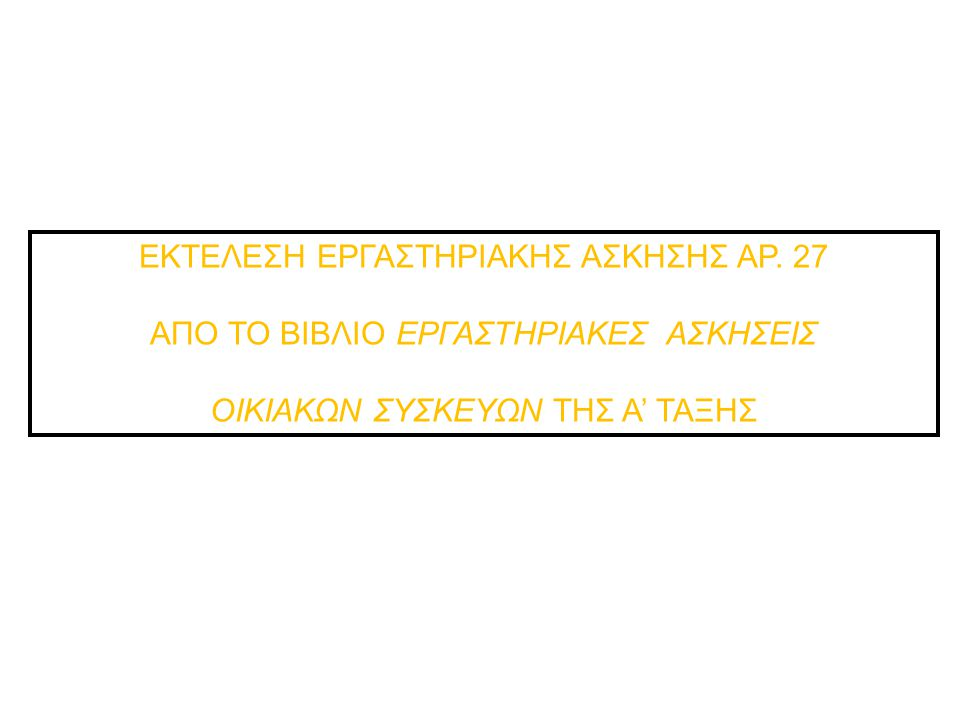 ΕΚΤΕΛΕΣΗ ΕΡΓΑΣΤΗΡΙΑΚΗΣ ΑΣΚΗΣΗΣ ΑΡ. 27