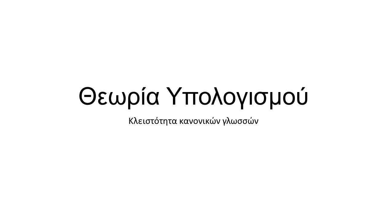 Κλειστότητα κανονικών γλωσσών