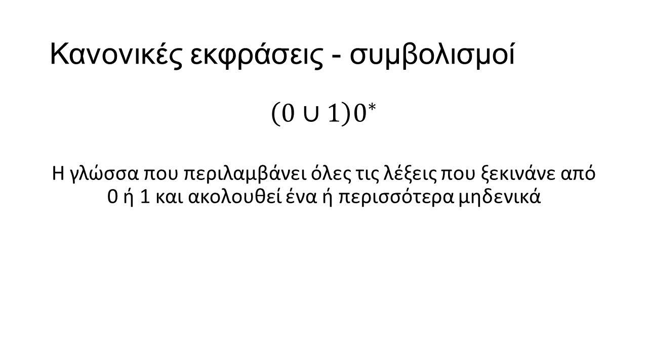 Κανονικές εκφράσεις - συμβολισμοί