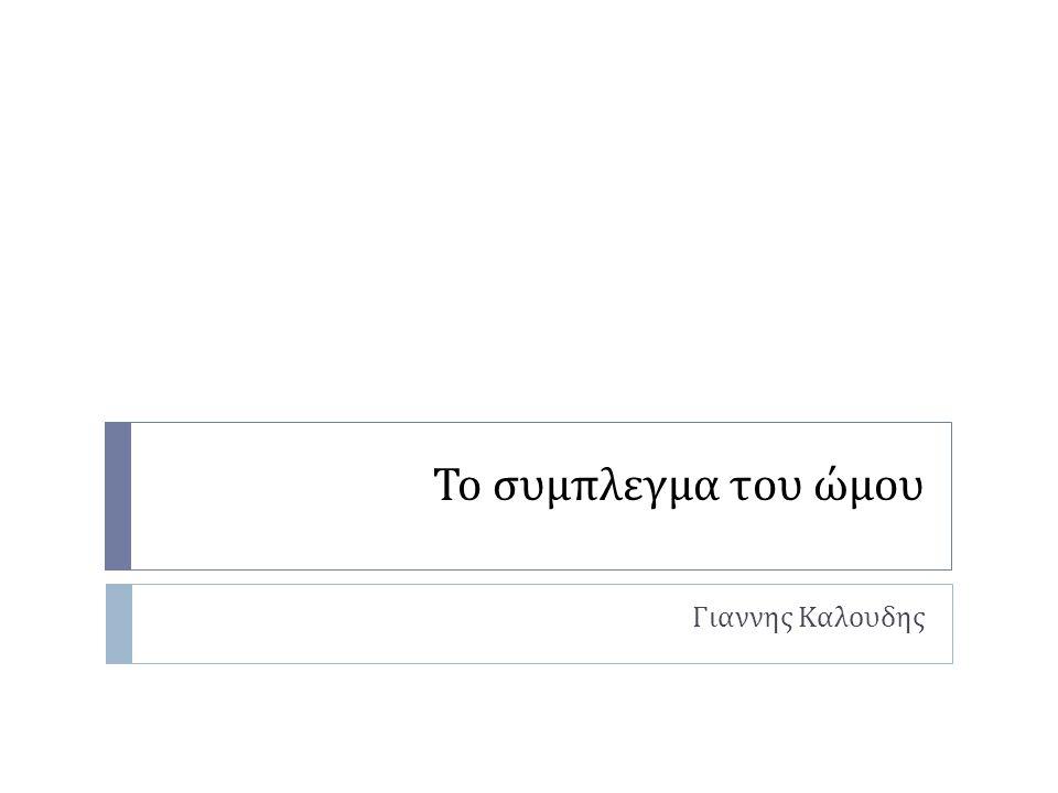 Το συμπλεγμα του ώμου Γιαννης Καλουδης