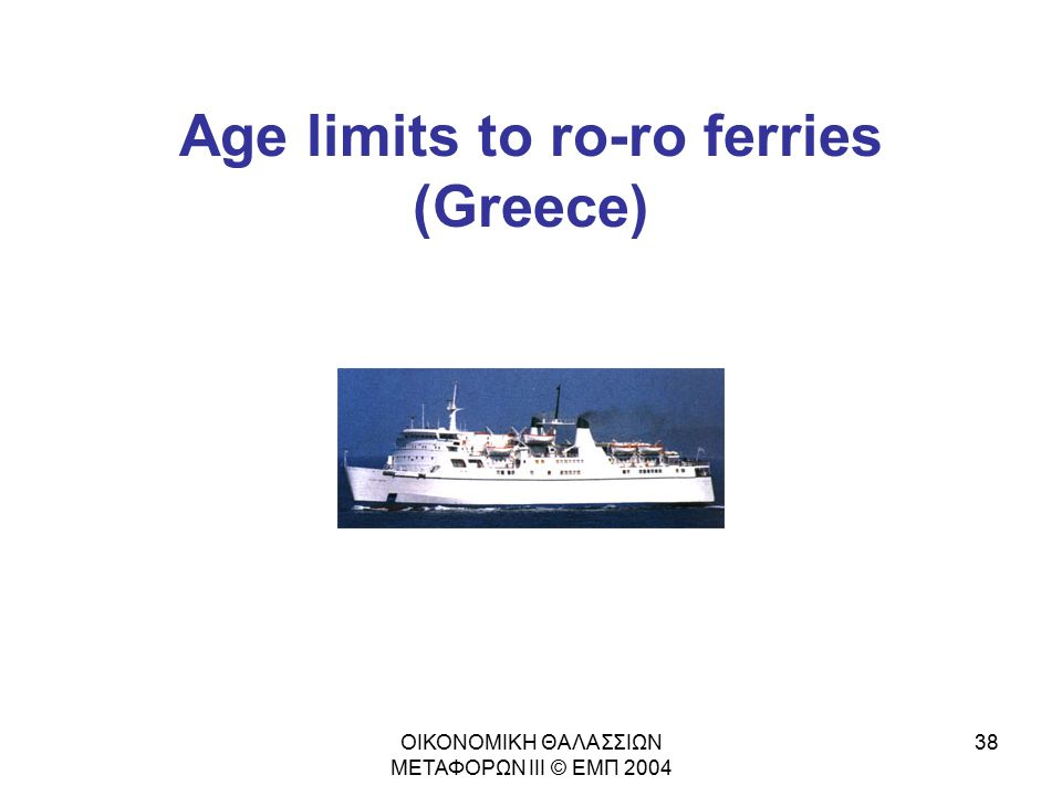 Age limits to ro-ro ferries (Greece)
