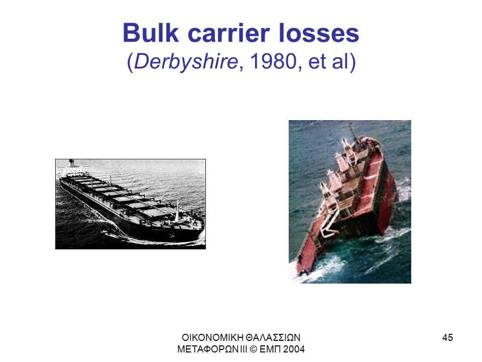 Bulk carrier losses (Derbyshire, 1980, et al)