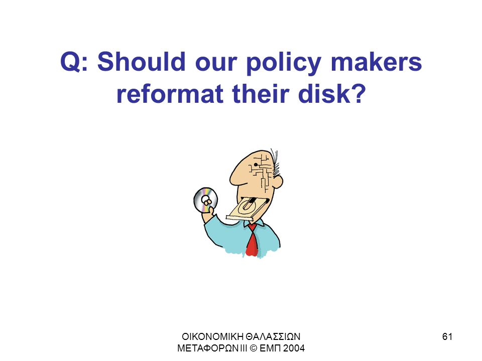 Q: Should our policy makers reformat their disk