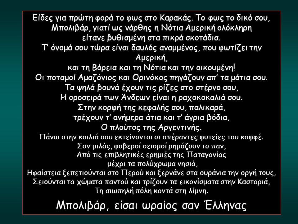 Μπολιβάρ, είσαι ωραίος σαν Έλληνας