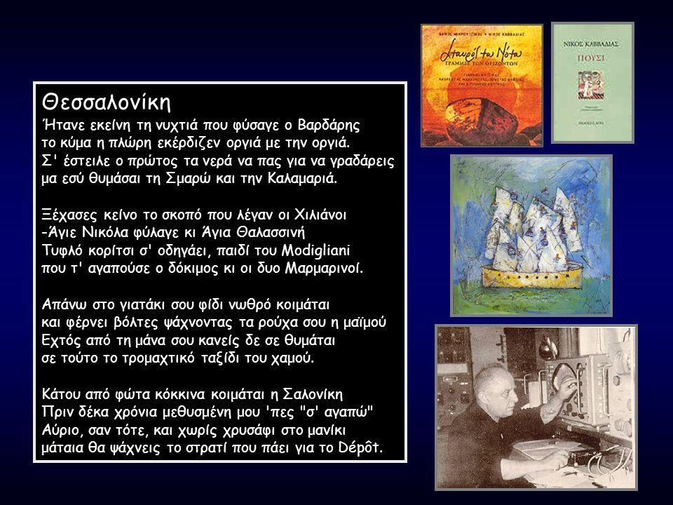 Θεσσαλονίκη Ήτανε εκείνη τη νυχτιά που φύσαγε ο Βαρδάρης