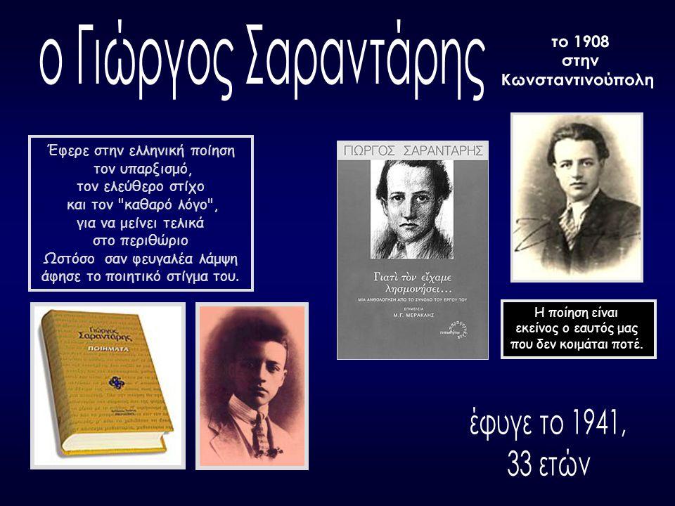 ο Γιώργος Σαραντάρης το 1908 στην Κωνσταντινούπολη έφυγε το 1941,