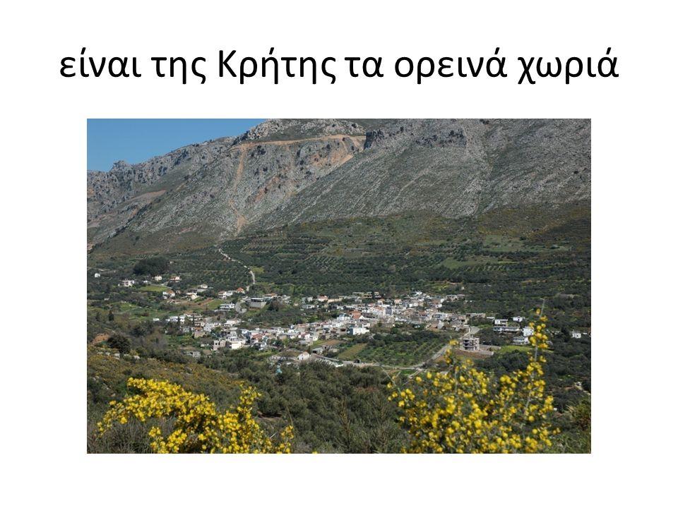 είναι της Κρήτης τα ορεινά χωριά