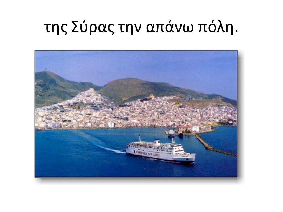 της Σύρας την απάνω πόλη.