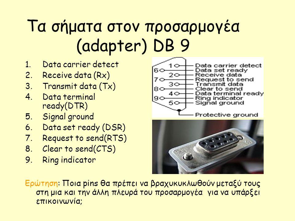 Τα σήματα στον προσαρμογέα (adapter) DB 9