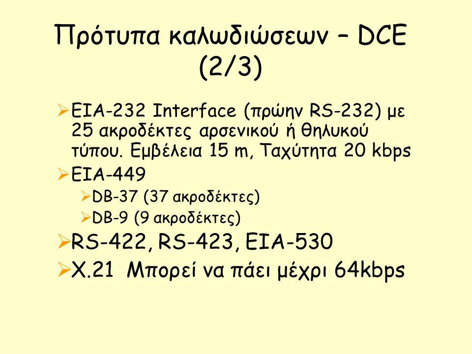 Πρότυπα καλωδιώσεων – DCE (2/3)
