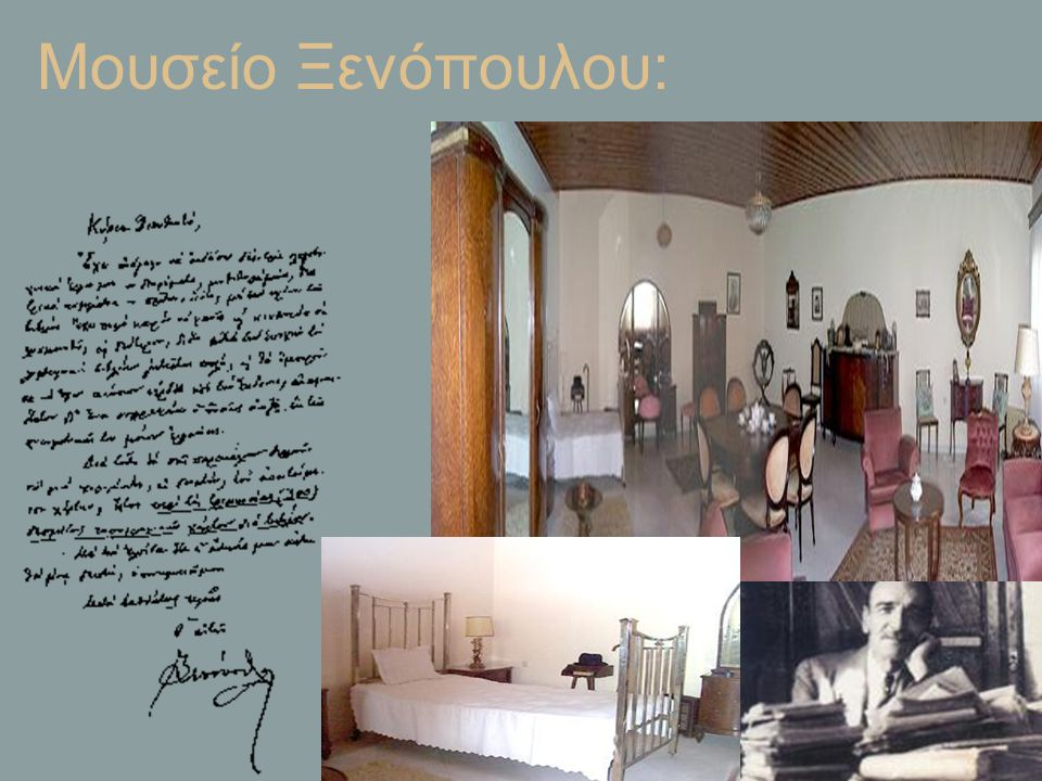 Mουσείο Ξενόπουλου: