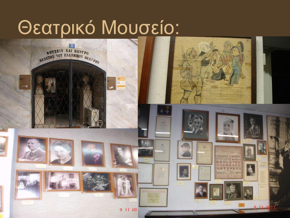 Θεατρικό Μουσείο: