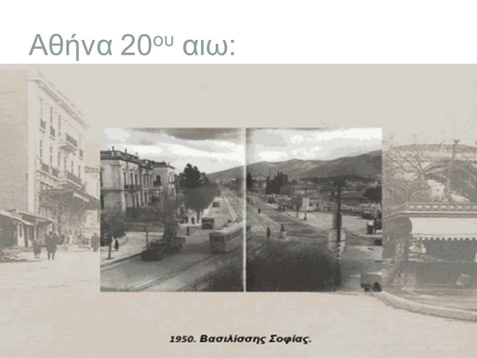 Αθήνα 20ου αιω: