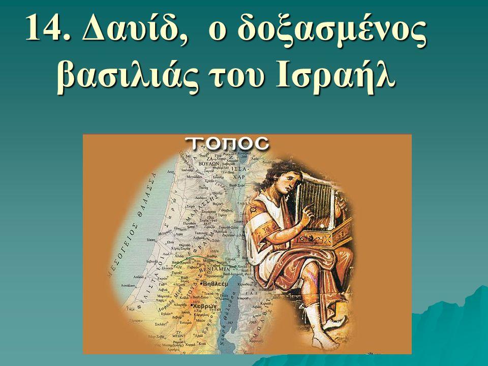 14. Δαυίδ, ο δοξασμένος βασιλιάς του Ισραήλ