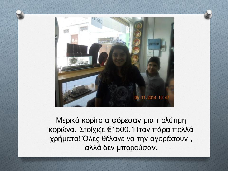 Μερικά κορίτσια φόρεσαν μια πολύτιμη κορώνα. Στοίχιζε €1500