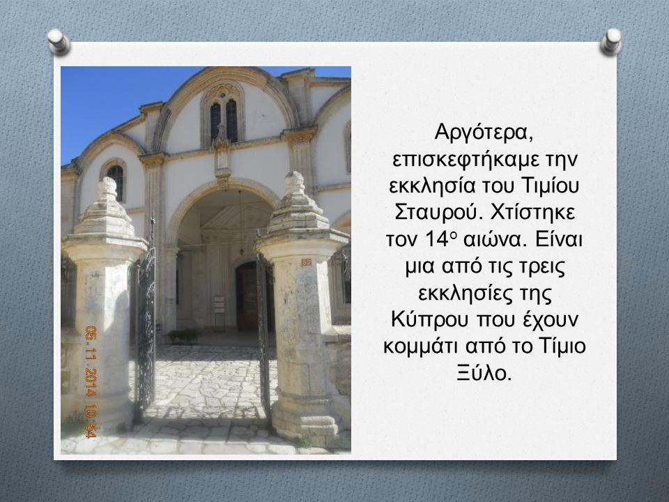 Αργότερα, επισκεφτήκαμε την εκκλησία του Τιμίου Σταυρού