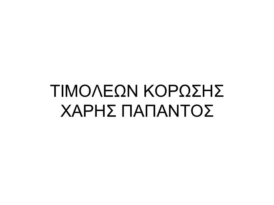 ΤΙΜΟΛΕΩΝ ΚΟΡΩΣΗΣ ΧΑΡΗΣ ΠΑΠΑΝΤΟΣ