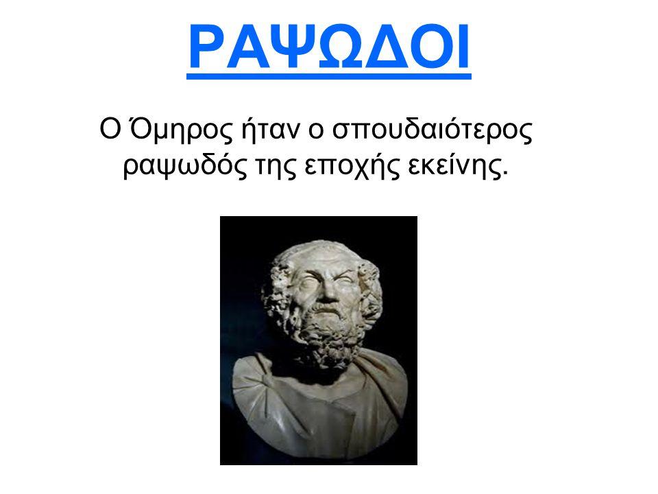 Ο Όμηρος ήταν ο σπουδαιότερος ραψωδός της εποχής εκείνης.