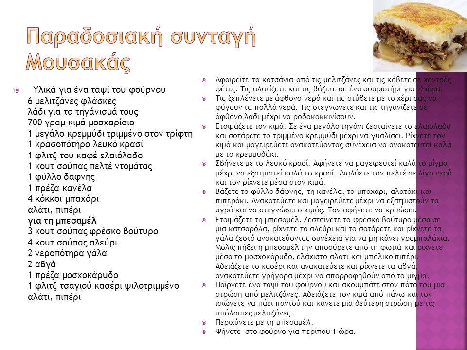 Παραδοσιακή συνταγή Μουσακάς