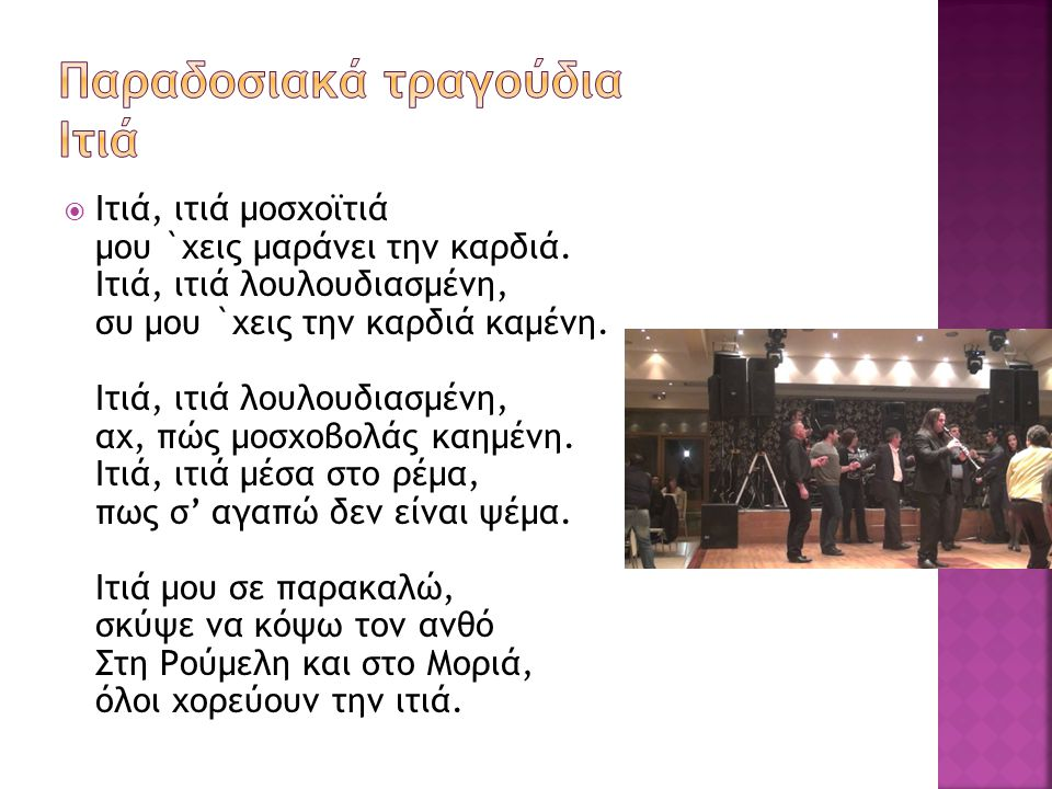 Παραδοσιακά τραγούδια Ιτιά