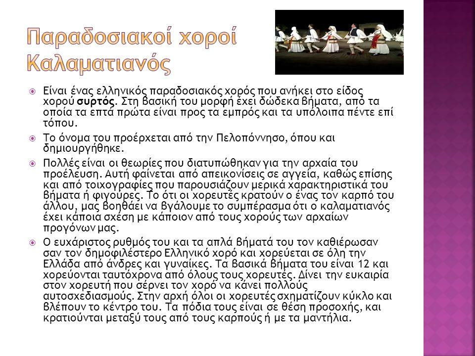 Παραδοσιακοί χοροί Καλαματιανός