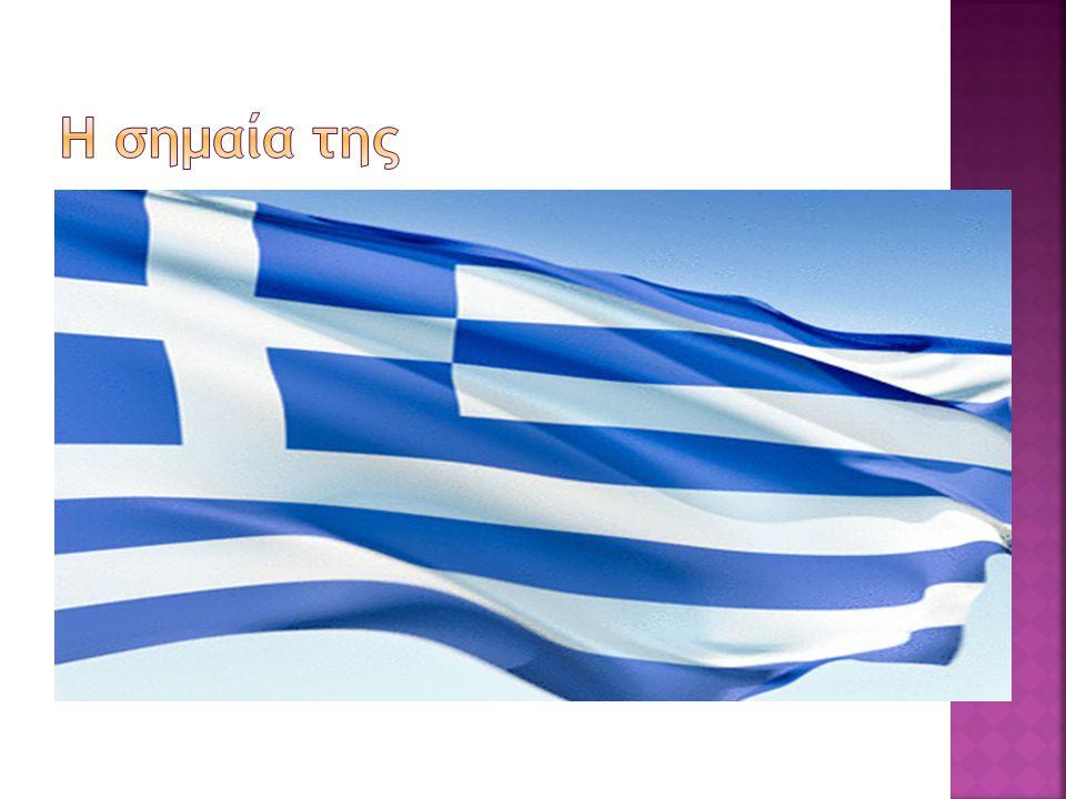 Η σημαία της