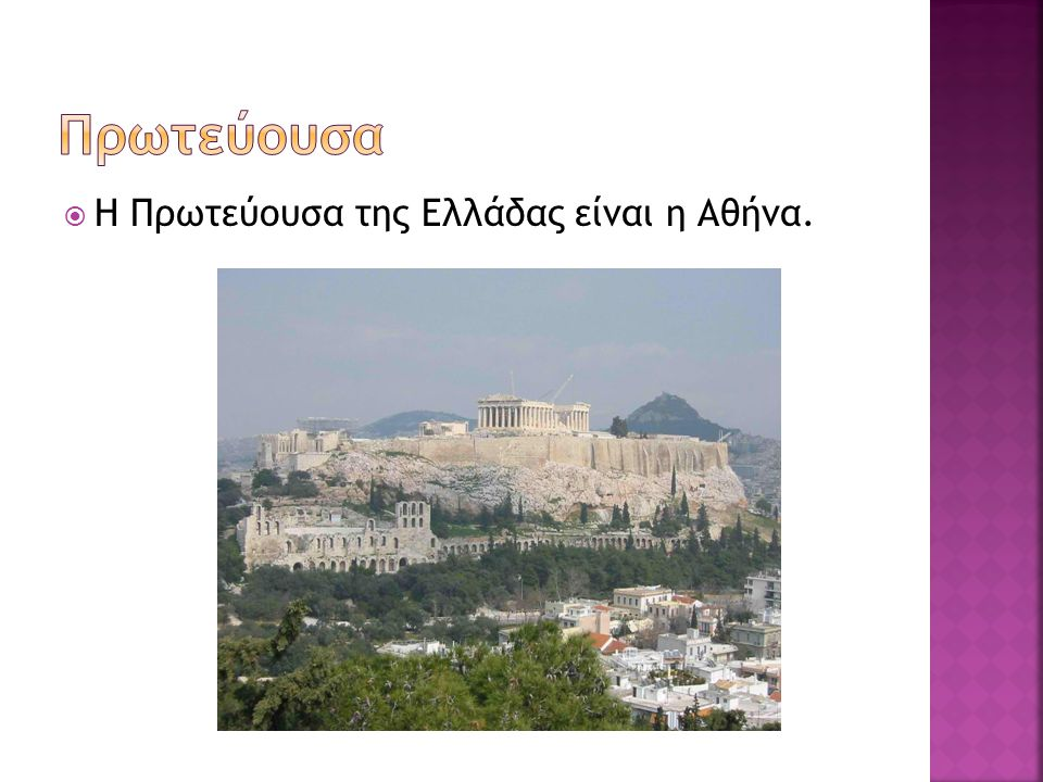 Πρωτεύουσα Η Πρωτεύουσα της Ελλάδας είναι η Αθήνα.
