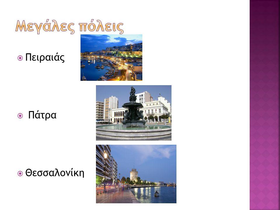 Μεγάλες πόλεις Πειραιάς Πάτρα Θεσσαλονίκη