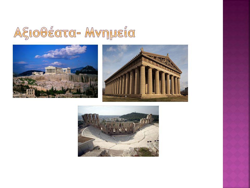 Αξιοθέατα- Μνημεία