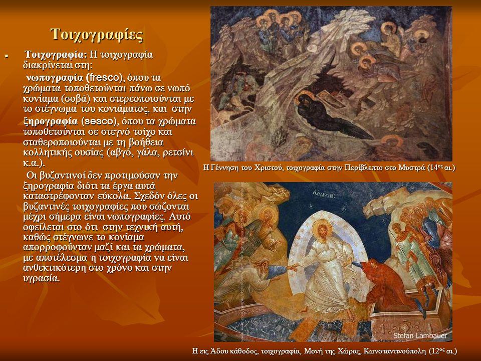 Τοιχογραφίες Τοιχογραφία: Η τοιχογραφία διακρίνεται στη:
